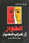 الحوار أو خراب الديار - محمد جلال كشك
