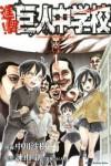 Attack on Titan: Junior High 1 - Saki Nakagawa, Hajime Isayama