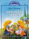 Двойната Лотхен - Erich Kästner, Ерих Кестнер, Владимир Мусаков