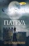 Нощен патрул - Sergei Lukyanenko, Сергей Лукяненко