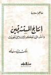 إنتاج المستشرقين: وأثره في الفكر الإسلامي الحديث - Malek Bennabi,  مالك بن نبي