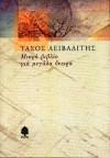 Μικρό βιβλίο για μεγάλα όνειρα - Tasos Leivaditis, Τάσος Λειβαδίτης