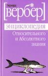 Энциклопедия относительного и абсолютного знания - Bernard Werber, Бернард Вербер, К. Левина
