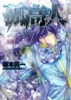 Kokou no Hito, Volume 17 - Shinichi Sakamoto
