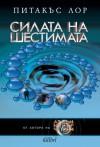 Силата на шестимата  - Pittacus Lore, Величка Павлова