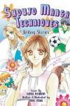 Shoujo Manga Techniques: Writing Stories (Shoujo Manga Techniques) - Mako Itsuki