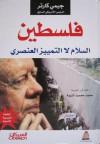 فلسطين السلام لا التمييز العنصري - Jimmy Carter