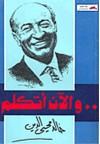 والآن أتكلم - خالد محيي الدين