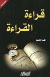 قراءة القراءة - فهد الحمود