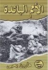 الأمم البائدة - Harun Yahya, هارون يحيى