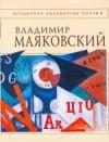 Stikhotvoreniia i poemy. - Vladimir Mayakovsky
