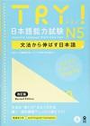 Try! Japanese Language Proficiency Test N5 - Autori Vari