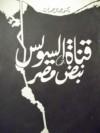 قناة السويس نبض مصر - جمال حمدان