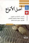أصل الأنواع - Charles Darwin, مجدي محمود المليجي, تشارلز داروين