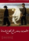 الأصولية ومعنى أن تكون إنساناً - عدنان إبراهيم
