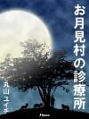 お月見村の診療所 (Japanese Edition) - 丸山ユイチ