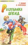 Республика ШКИД - Григорий Белых, Леонид Пантелеев