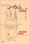 کتاب دلواپسی - Fernando Pessoa, جاهد جهانشاهی