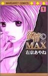 欲情(C)MAX 1 (マーガレットコミックス) - 右京 あやね