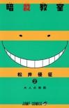 暗殺教室 2 [Ansatsu Kyoushitsu 2] - Yuusei Matsui