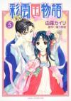 彩雲国物語 第5巻 (あすかコミックスDX) - 由羅 カイリ