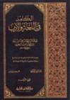 الكامل في اللغة والأدب - أبو العباس المبرد