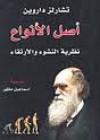 أصل الأنواع - Charles Darwin, إسماعيل مظهر, تشارلز داروين