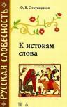 K istokam slova Rasskazy o nauke etimologii / K istokam slova: Rasskazy o proishozhdenii slov (In Russian) - Otkupschikov Yuriy