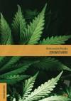 Zdrowaś mario. Reportaże o medycznej marihuanie - Aleksandra Pezda