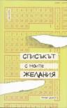 Списъкът с моите желания - Grégoire Delacourt, Галина Меламед, Инна Павлова