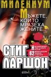 MИЛЕНИУМ 1: Мъжете, които мразеха жените - MILLENIUM 1: Mujete, koito mrazeha jenite (Български) - Cтиг Ларшон