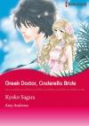 Greek Doctor, Cinderella Bride (Harlequin comics) - Amy Andrews, Kyoko Sagara