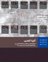 أقبية التعذيب - Human Rights Watch
