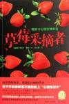 Strawberry Picker (Chinese Edition) - Mo Ni Ka.Fei Te