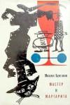 Мастер и Маргарита - Mikhail Bulgakov