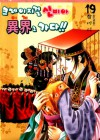 Crazy Girl Shin Bia Volume 19 - Mi-Ri Hwang (황미리 )