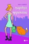 Το ημερολόγιο μιας πριγκίπισσας  - Meg Cabot