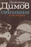 Тютюн - Част първа (Съчинения в пет тома, #2) - Димитър Димов