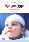 عيون في غزة - مادس جلبرت, إيريك فوسا, زكية خيرهم