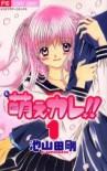 Moe Kare!! (Volume 1) - Go Ikeyamada