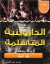 رسالة في نقد نقد الداروينية المتأسلمة - عمرو عبدالعزيز