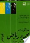 مذكرات محمود رياض -  البحث عن السلام والصراع فى الشرق الأوسط - محمود رياض