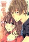Kimi no Sei, Vol. 03 - Sakura Iro, Ami Chatani
