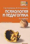 Psihologiya i pedagogika - V. E. Stolyarenko L. D. Stolyarenko