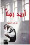 أريد رجلاً - نور عبدالمجيد