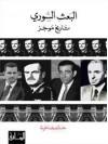 البعث السوري: تاريخ موجز - حازم صاغية