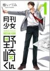 Gekkan Shoujo Nozaki-kun (Gekkan Shoujo Nozaki-kun, #1) - Izumi Tsubaki