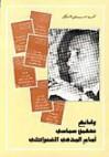 وقائع تحقيق سياسي أمام المدعى الاشتراكي - محمد حسنين هيكل