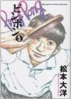 Ping Pong [Japanese Edition] (Big spirits comics special, Volume # 5) - Taiyou Matsumoto