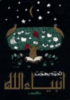 أنبياء الله - أحمد بهجت